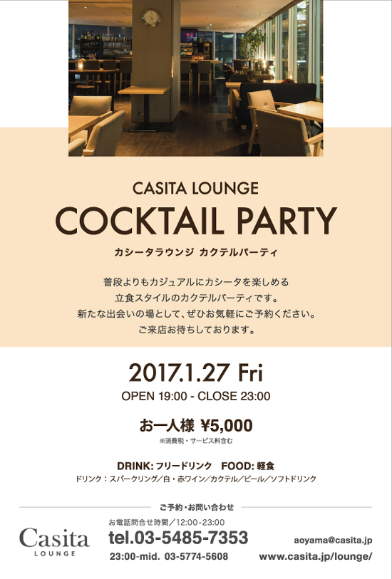 lounge_cocktail_party