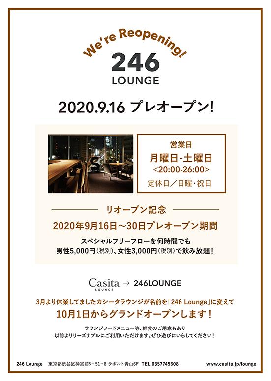 246 Lounge 9月16日(水) プレオープン!
