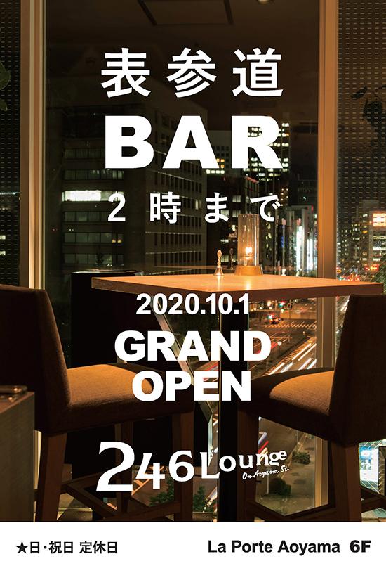 10月1日(木) グランドオープン!