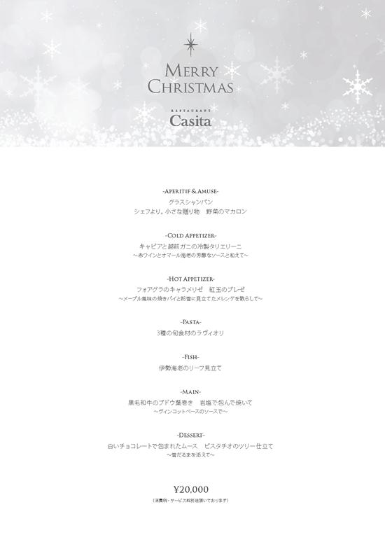 casita_christmas_2015
