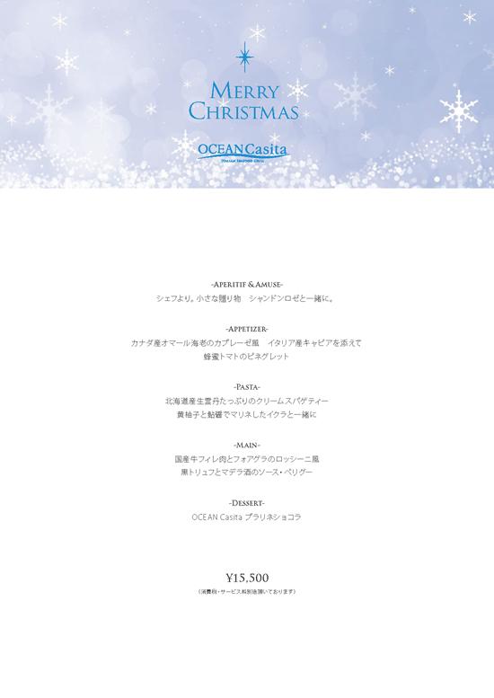 ocean_christmas_2015