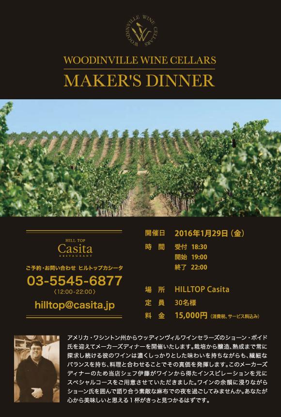 makers_dinner