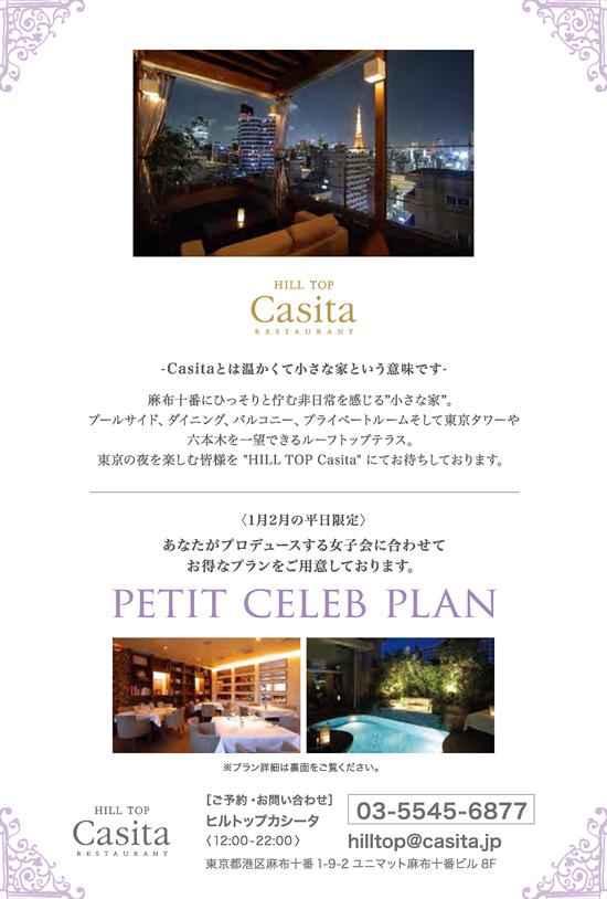 petit_celeb_plan_1