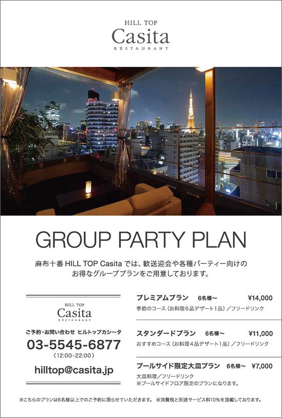 partyplanMar_1