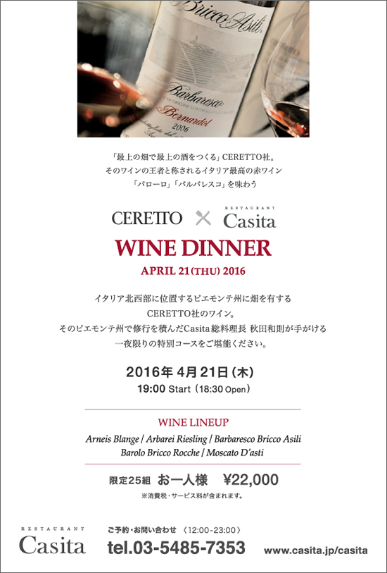 CERETTO_WINE DINNER_2