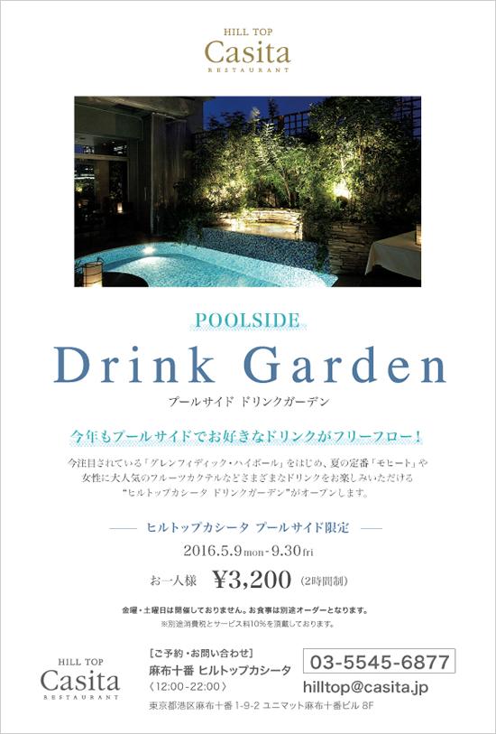 2016_Drink Garden_flyer_fb-01