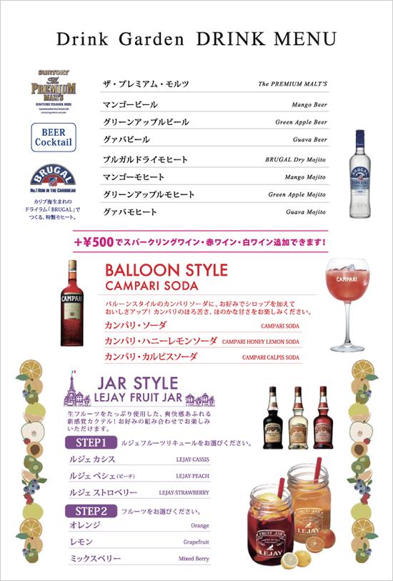 2016_Drink Garden_flyer_fb-02