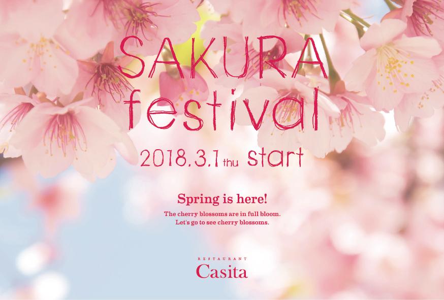 Aoyama_2018.3_SakuraCourse_flyer_webfb-01