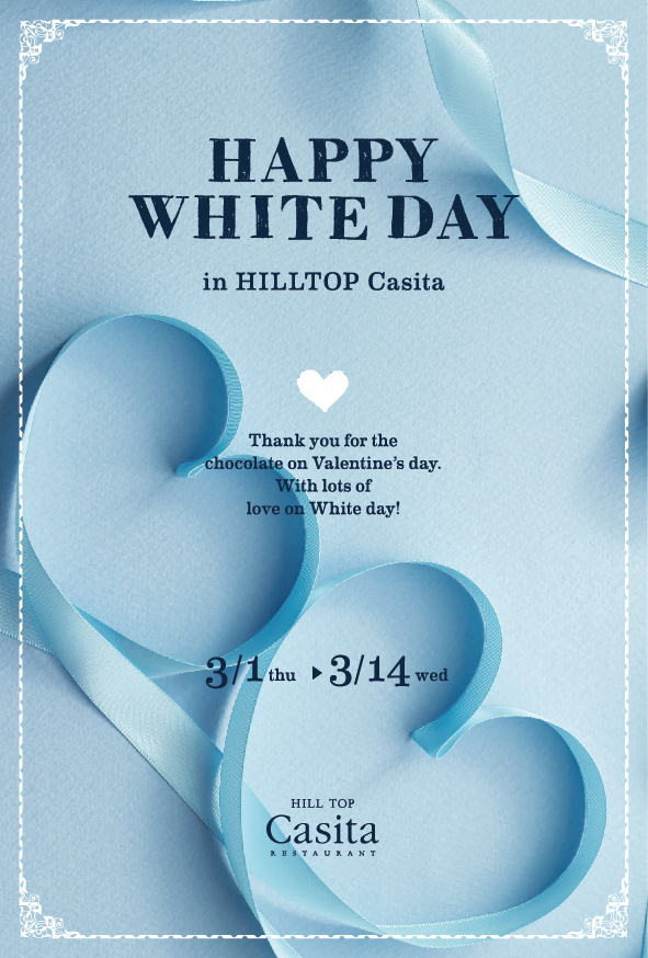 whiteday_menu_hilltop_1