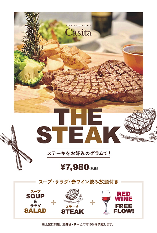 青山_202010_TheSteak_201016fix_web