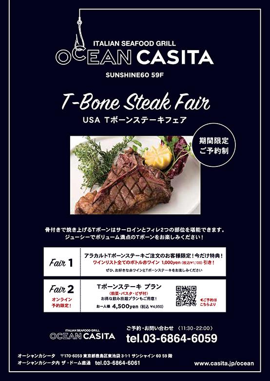 tBoneSteakFair2021_1
